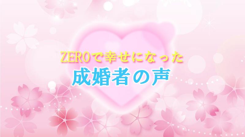 愛知、岐阜、名古屋女性専門結婚相談所ブライダルサロンZERO成婚者の声2バナー