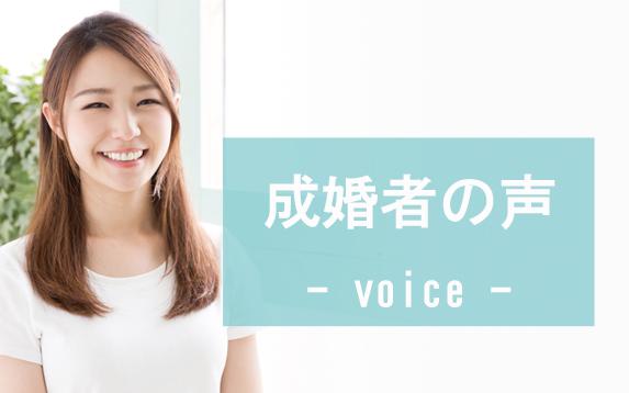 愛知、岐阜、名古屋女性専門結婚相談所ブライダルサロンZERO成婚者の声4