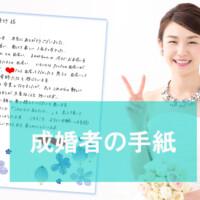愛知、岐阜、名古屋女性専門結婚相談所ブライダルサロンZERO成婚者の手紙小