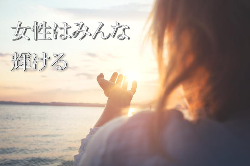 名古屋、岐阜の女性専門結婚相談所ブライダルサロンZEROコンセプト輝く女性