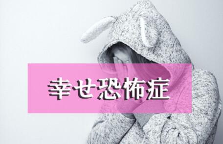 愛知、岐阜、名古屋女性専門結婚相談所ブライダルサロンZERO幸せ恐怖症