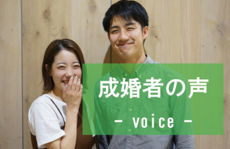 名古屋、岐阜の女性専門結婚相談所ブライダルサロンZERO28歳成婚者の声8