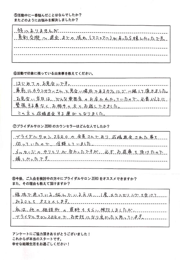 名古屋、岐阜の女性専門結婚相談所ブライダルサロンZERO28歳成婚アンケート2