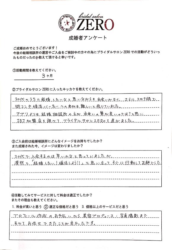 名古屋、岐阜の女性専門結婚相談所ブライダルサロンZERO28歳成婚アンケート1
