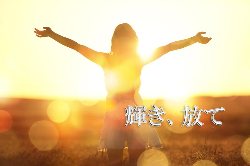 名古屋、岐阜、三重の女性専門結婚相談所ブライダルサロンZERO輝き放て